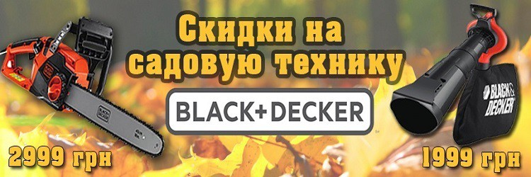 Садовая техника BLACK&DECKER